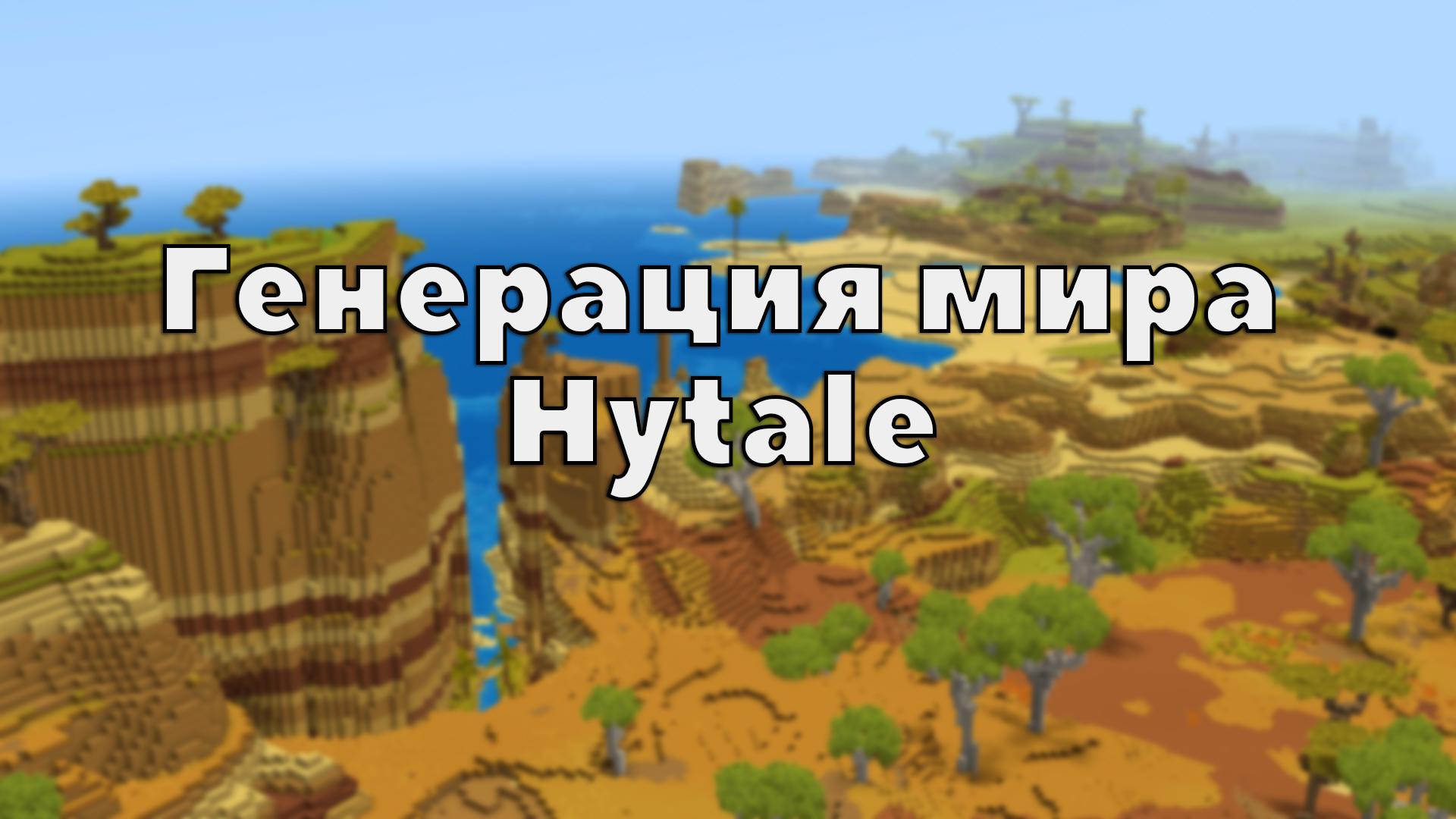 Генерация мира в HyTale