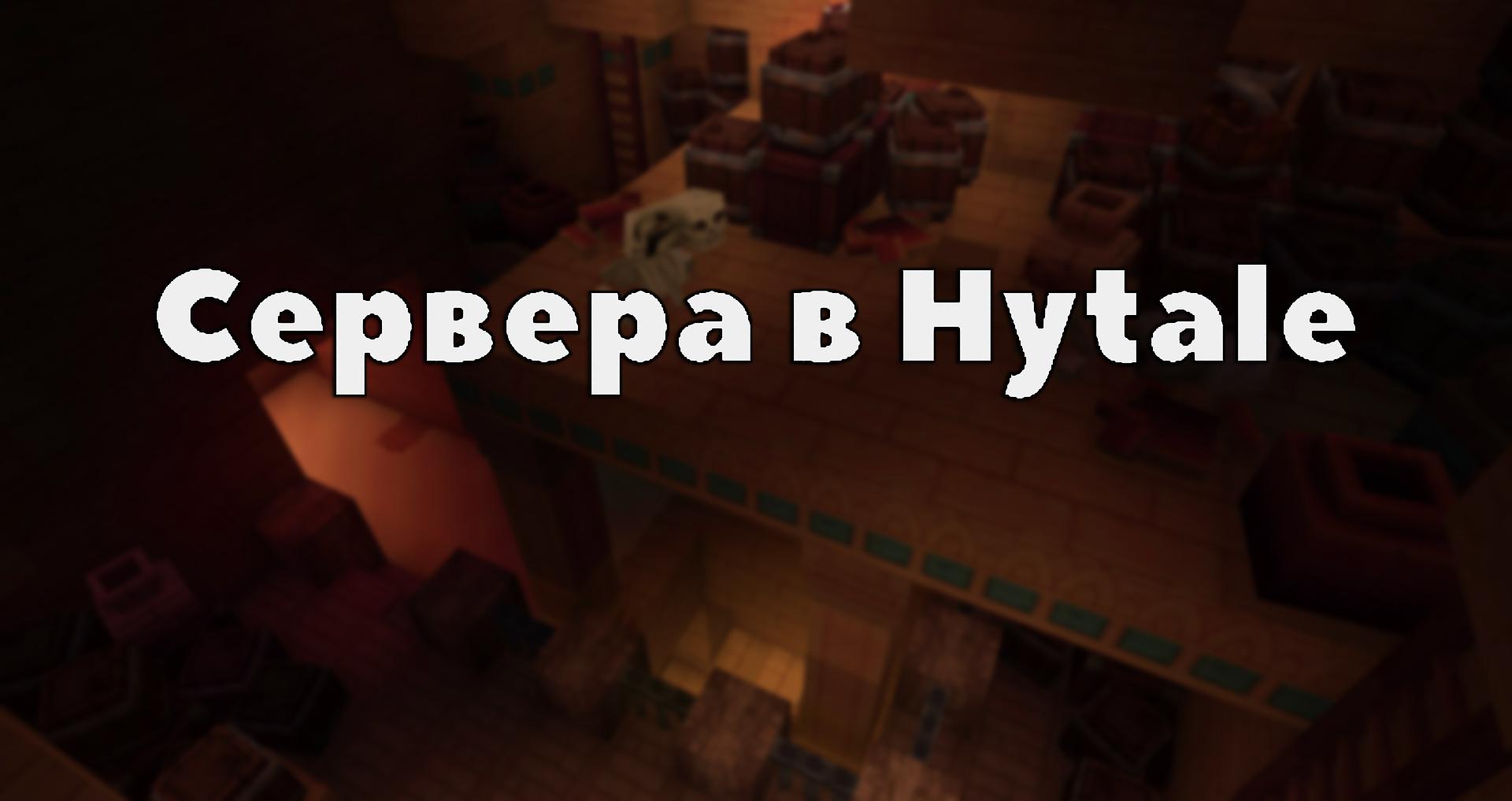 Сервера в Hytale